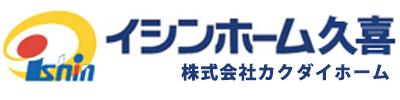 イシンホーム久喜|太陽光パネル付き住宅ならローン支払が月々0円~1/2に
