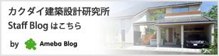 カクダイ建築設計研究所 Staff Blog はこちら