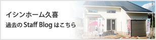イシンホーム久喜・過去の Staff Blog はこちら